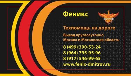 визитка техпомощи Феникс-Д