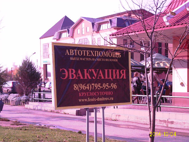 техпомощь на дороге Дмитровский район