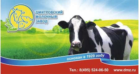 молокозавод Дмитров